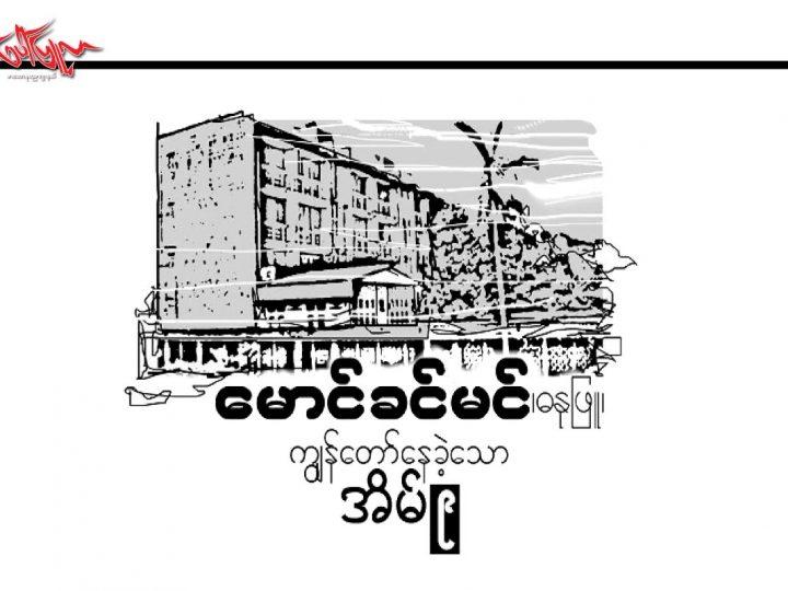 က်ြန္ေတာ္ေနခဲ့ေသာအိမ္ (၉)