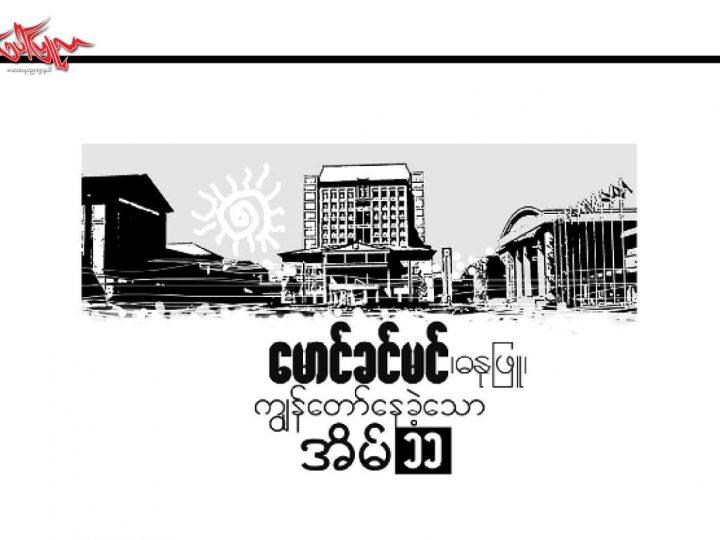 က်ြန္ေတာ္ေနခဲ့ေသာအိမ္(၁၁)