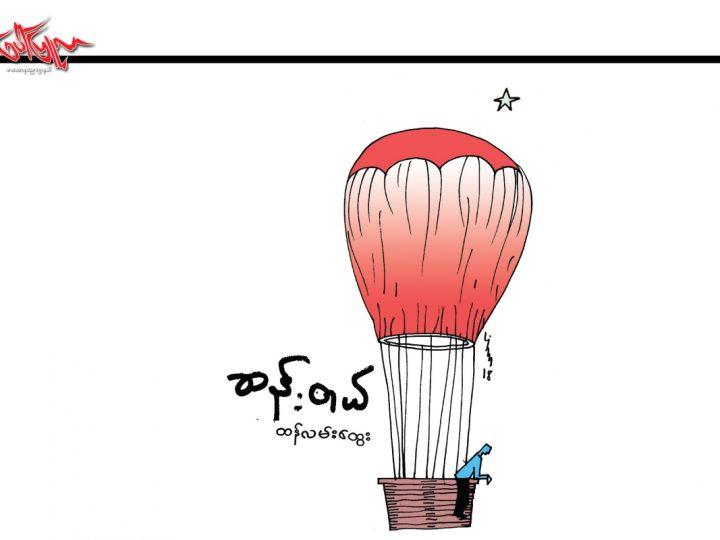 ဆန္းတယ္