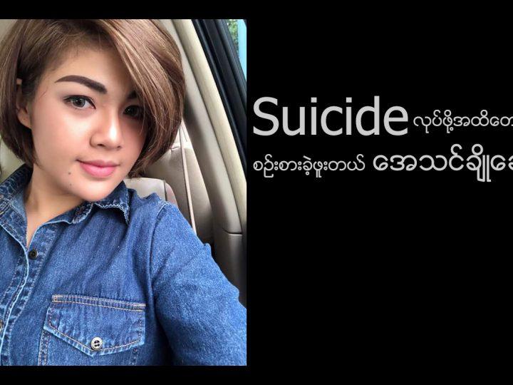 Suicide လုပ္ဖို႔အထိေတာင္ စဥ္းစားခဲ့ဖူးတယ္ ေအသင္ခ်ိဳေဆြ