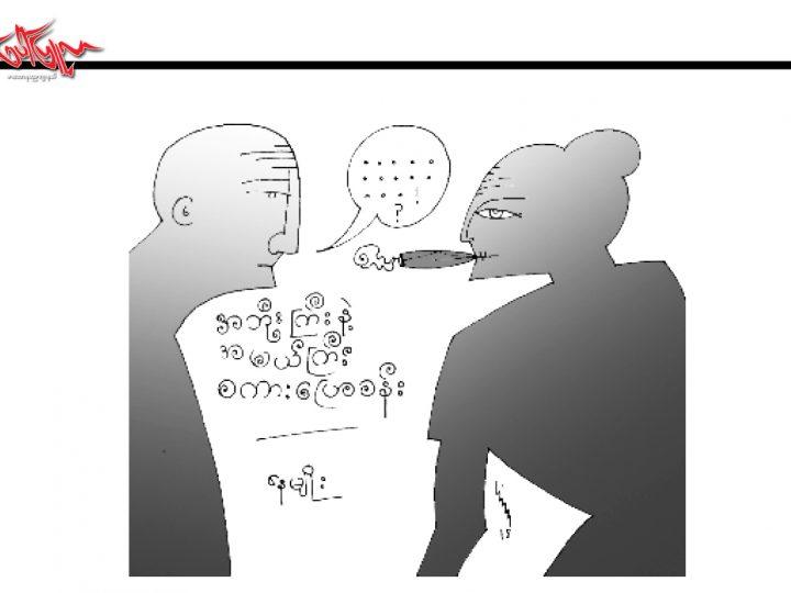 အဘိုးၾကီးနဲ့အမယ္ၾကီး စကားေျပာခန္း