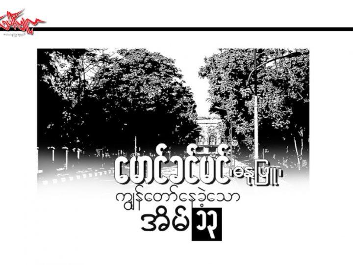 က်ြန္ေတာ္ေနခဲ့ေသာအိမ္ (၁၃)