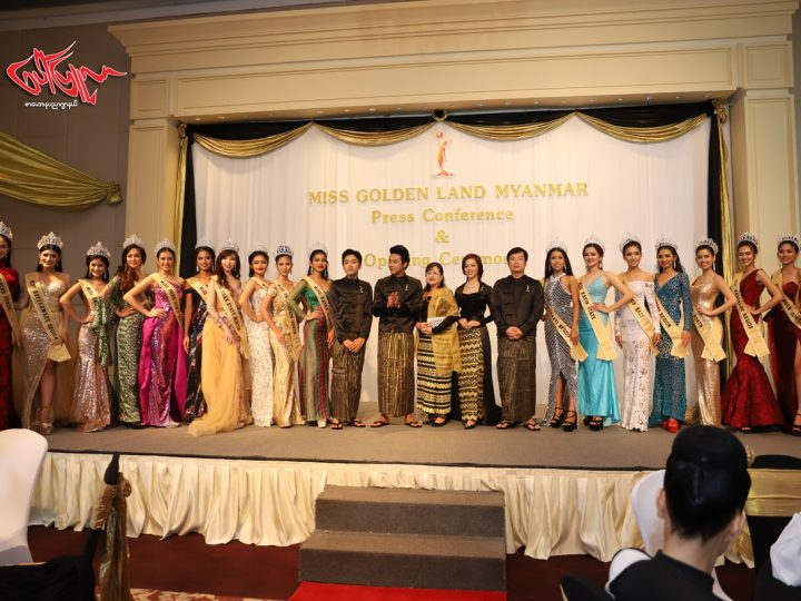 ႏိုင္ငံကိုယ္စားျပဳ အလွမယ္မ်ား ေရြးခ်ယ္မယ့္ Miss Golden Land Myanmar 2018  ၿပိဳင္ပြဲ