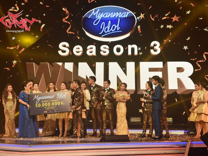 ခ်မ္းေျမ႕ေမာင္ခ်ိဳ အေပၚထားတဲ့  သူ႔ရဲ႕ စိတ္ရင္းအမွန္ကို ျပသသြားခဲ့သူ Myanmar Idol Season-3 Winner ၿဖိဳးျမတ္ေအာင္