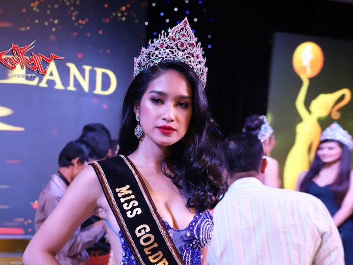ရခိုင္ျပည္နယ္အတြက္ မွားေနတာေတြကိုအမွန္ျပင္ေပးမယ့္ Miss Supranational Myanmar 2018 ေရႊအိမ္စည္