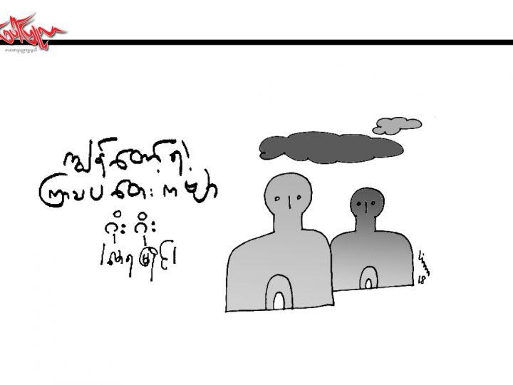 က်ြန္ေတာ့္ ရဲ့ျကာသပေတးကဗ်ာ
