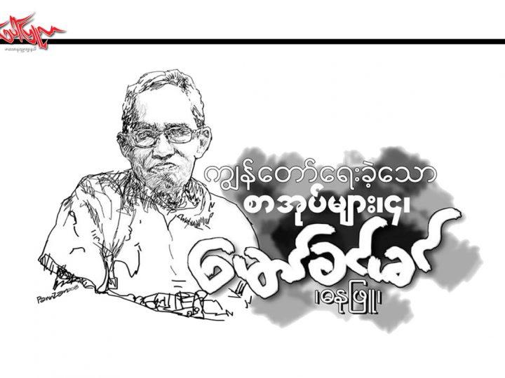 က်ြန္ေတာ္ေရးခဲ့ေသာ စာအုပ္မ်ား(၄)