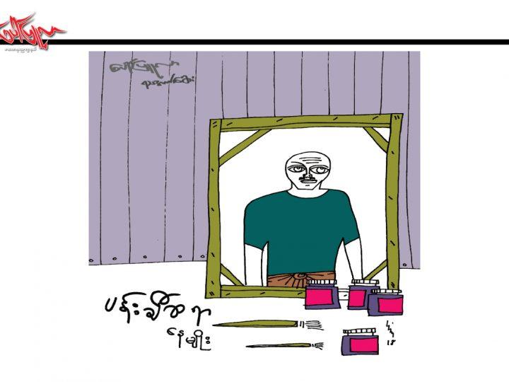ပန္းခ်ီဆရာ
