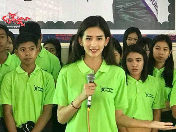 Miss Myanmar World 2018 Winnerဟန္တီကထူးခြၽန္ ေက်ာင္းသားမ်ား ပညာသင္စရိတ္္ ေထာက္ပံ့