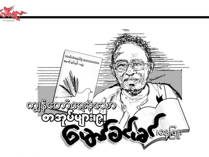 က်ြန္ေတာ္ေရးခဲ့ေသာ စာအုပ္မ်ား (၉)