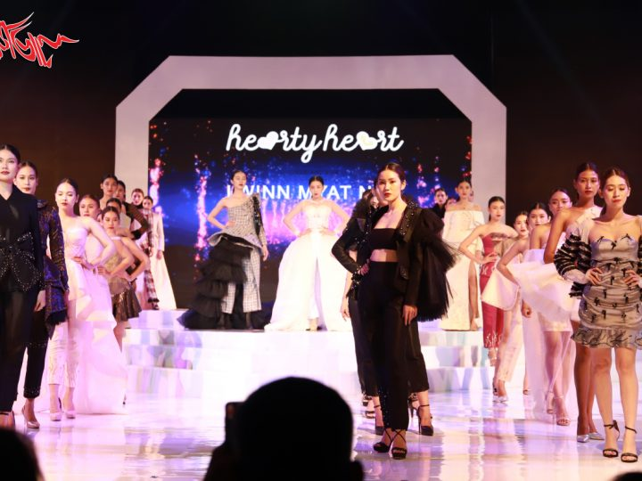 Myanmar International Fashion Week 2018 ပြဲႀကီးကို သံုးရက္တုိင္တုိင္ စည္ကားသုိက္ၿမိဳက္စြာက်င္းပ