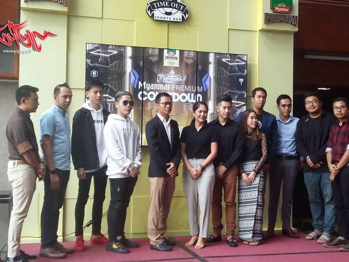 ဒီဇင္ဘာ ၃၁ ရက္ေန႔မွာ  ႀကီးက်ယ ္ခမ္းနားစြာ က်င္းပျပဳလုပ္မယ့္ Myanmar Premium Countdown