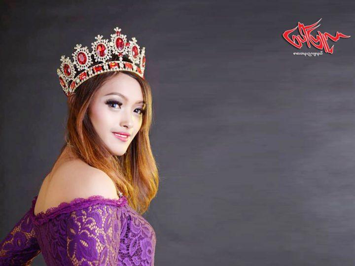 Mrs Tourism Queen Of Universe ၿပဳိင္ပြဲမွာ ျမန္မာႏိုင္ငံကုိယ္စားျပဳအျဖစ္ ဝင္ေရာက္ယွဥ္ၿပဳိင္မယ့္ အလွမယ္ယဥ္သူဇာလြင္