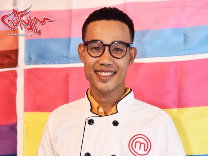 Chef နဲ႔ ပတ္သက္လုိ႔ ၿပဳိင္ပြဲေတြ ဝင္ၿပဳိင္မွာမဟုတ္ေတာ့ေၾကာင္း ကုိေအာင္ေဝၿဖိဳး ေျပာ