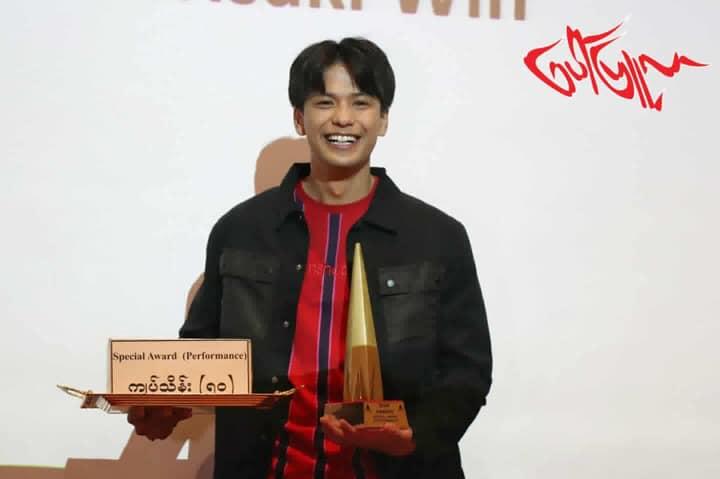 ျမန္မာျပည္မွာရတဲ့ Star Awards ဆုက ပထမဆံုးဆုပါ ဆိုတဲ့ မိုရီဆာကီ၀င္း