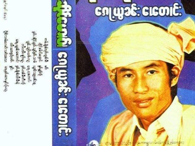 အဆိုတော်စိုင်းဆိုင်မောဝ်ရဲ့ တေးသီချင်းများကို ထိုင်းနိုင်ငံမှာမှတ်ပုံတင်ထားပြီး အကျိုးအမြတ်ရယူနေသူများကို ဖော်ထုတ်ပေးကြဖို့ အတွက် စိုင်းဆိုင်မောဝ်မိသားစုက အခုလိုတောင်းဆိုခဲ့ပါတယ်။