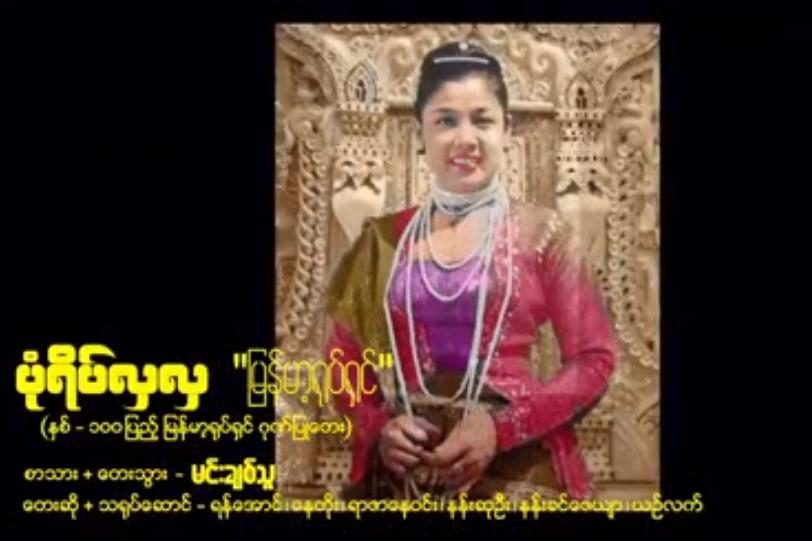 မြန်မာ့ရုပ်ရှင် နှစ်တစ်ရာပြည့်ဂုဏ်ပြုတေးသီချင်း သီဆိုခဲ့ကြတဲ့အနုပညာရှင်များ