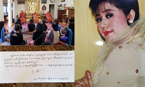 အကဆရာမ၊ ရုပ်ရှင်မင်းသမီး မိုးနတ်သူဇာ သီတာဝင်းကို ရည်းစူး လှူဒါန်းခဲ့ကြတဲ့ မိတ်ဆွေ၊ အကတပည့်များ
