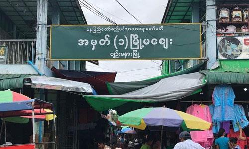 ပျဉ်းမနားမြို့ အမှတ်(၁)မြို့မဈေး အား အန္တရာယ်ရှိအဆောက်အဦး အဖြစ် သတ်မှတ်ထား၍ ဆိုင်ခန်းများ ရောင်းချခွင့် ယာယီပိတ်သိမ်း