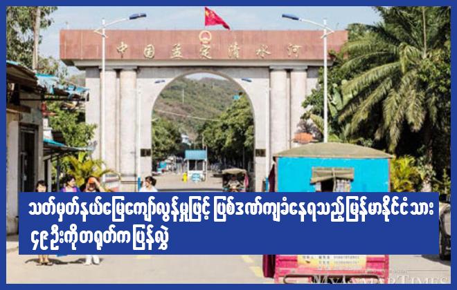 သတ်မှတ်နယ်မြေ ကျော်လွန်မှုဖြင့် ပြစ်ဒဏ်ကျခံနေရသည့် မြန်မာနိုင်ငံသား ၄၉ ဦးကို တရုတ်က ပြန်လွှတ်