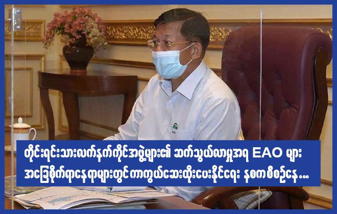 တိုင်းရင်းသားလက်နက်ကိုင်အဖွဲ့ များ၏ဆက်သွယ်လာမှုအရ EAOs အခြေစိုက်ရာနေရာ များတွင်ပါ ကာကွယ်ဆေးထိုးပေးနိုင်ရေး နစက စီစဉ်နေ