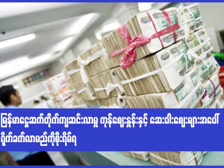 မြန်မာငွေဆက်တိုက် ကျဆင်းလာမှု ကုန်းဈေးနှုန်းနှင့်ဆေးဝါးဈေး များအပေါ် ရိုက်ခတ်လာမည်ကို စိုးရိမ်ရ