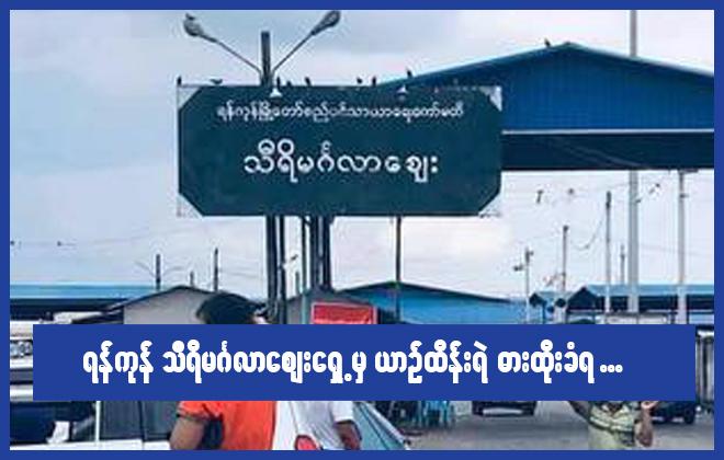 ရန်ကုန်သီရိမင်္ဂလာဈေးရှေ့မှ ယာဉ်ထိန်းရဲ ဓားထိုးခံရ