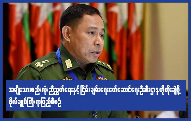 အမျိုးသားစည်းလုံး ညီညွှတ်ရေးနှင့် ငြိမ်းချမ်းရေး ဖော်ဆောင်ရေး ဦးစီးဌာန ကို တိုးချဲ့ဖို့ ဗိုလ်ချုပ်ကြီး ရာပြည့်စီစဉ်