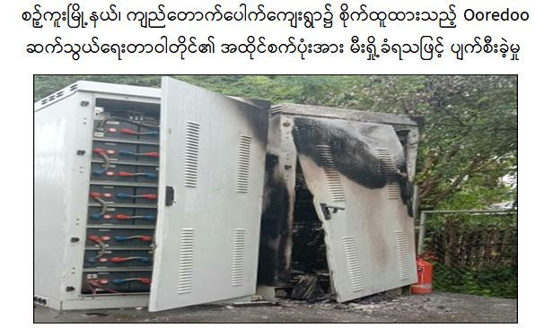 ပြင်ဦးလွင် အပါအဝင် မြို့နယ် ၃ခုမှ ဆက်သွယ်ရေးတာဝါတိုင်အချို့ မီးလောင်ပျက်စီး