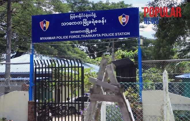 သင်္ဃန်းကျွန်း လျှပ်စစ်ရုံးနှင့် သာကေတ ရဲစခန်းရှေ့ တို့တွင် ပေါက်ကွဲမှုများဖြစ်