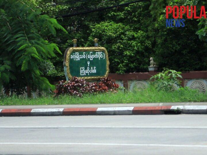 ရန်ကုန် ငမိုးရိပ်တံတားတွင် အပြန်အလှန်ပစ်ခတ်မှုဖြစ်